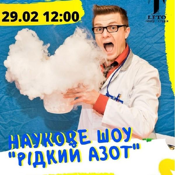 Наукове шоу Рідкий азот