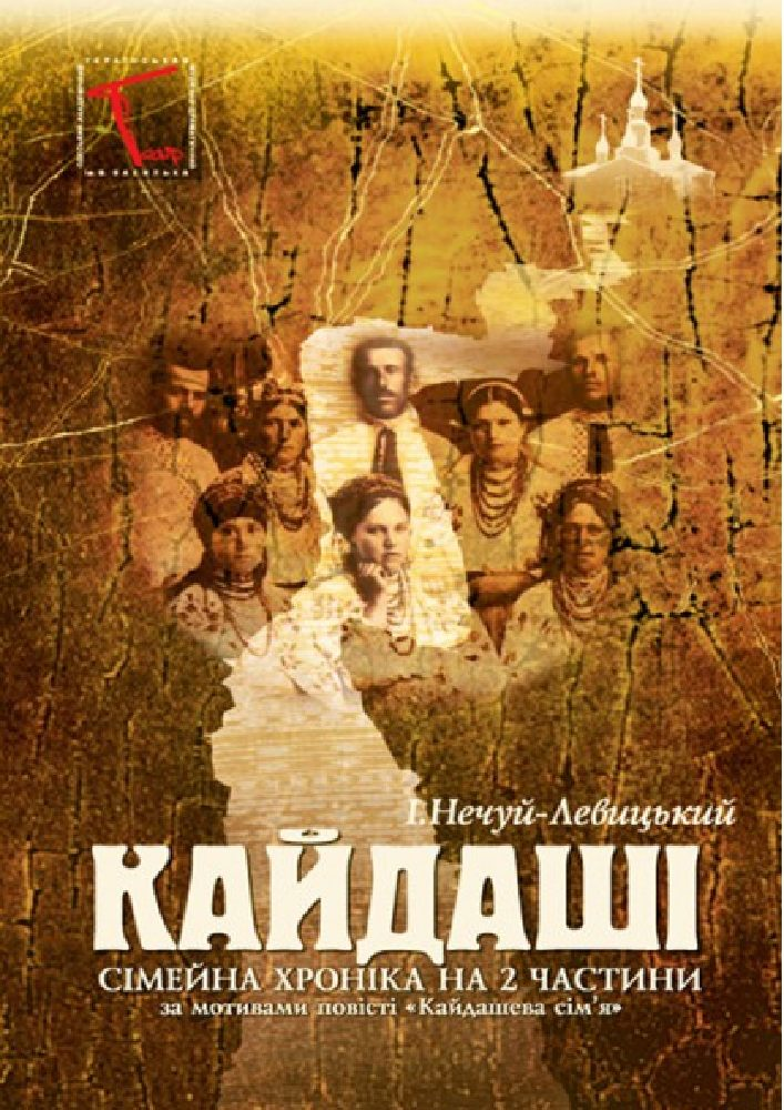 Купить билет на Кайдаші (Украинский театр) в Украинский театр Украинский театр