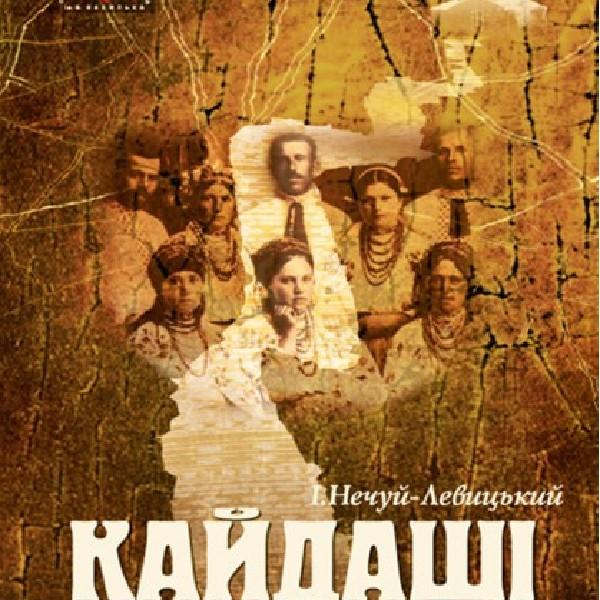 Кайдаші (Украинский театр)