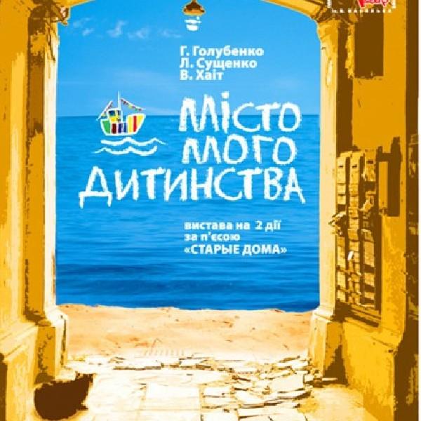 Город моего детства (Украинский театр)