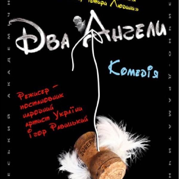 Два ангела (Украинский театр)