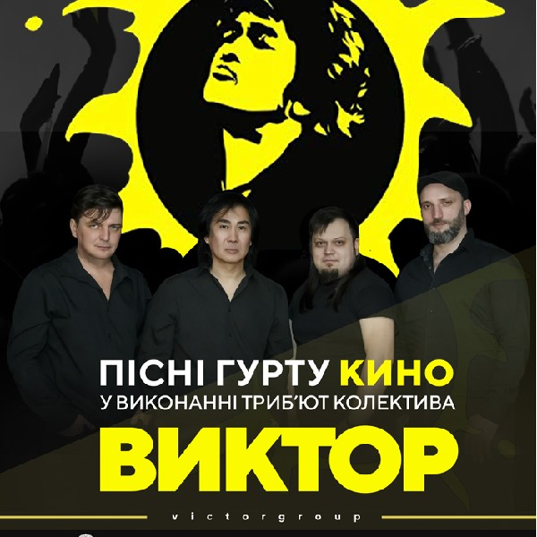 Гурт «Виктор» триб'ют «Кино»