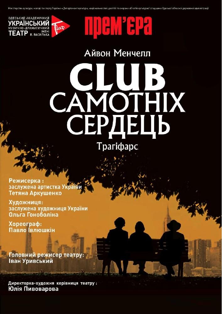Купить билет на Клуб одиноких сердец (Украинский театр) в Украинский театр Украинский театр