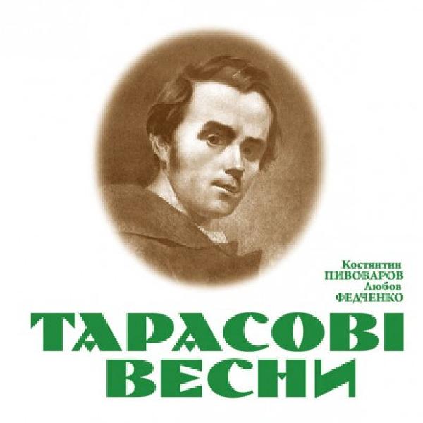 Тарасові весни (Украинский театр)