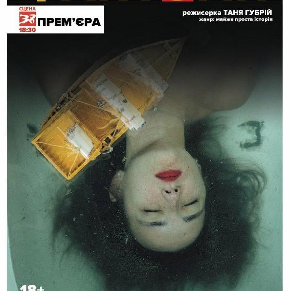 Фантомы (Украинский театр)