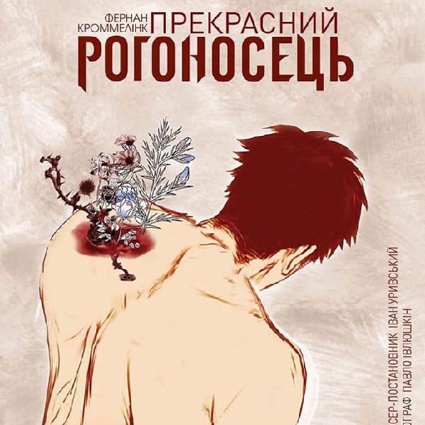 Прекрасный рогоносец (Украинский театр)