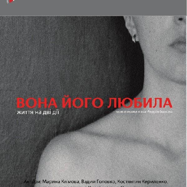 Она его любила (Украинский театр)