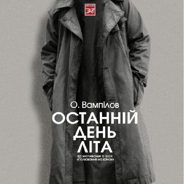 Последний день лета (Украинский театр)