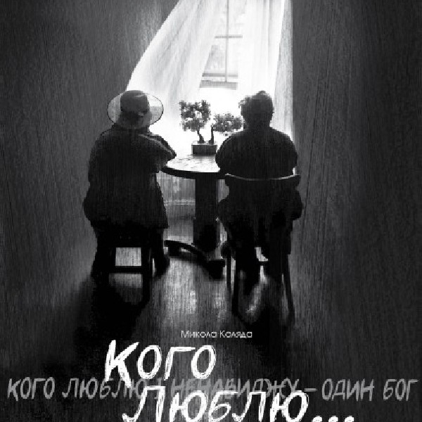 Кого люблю (Украинский театр)