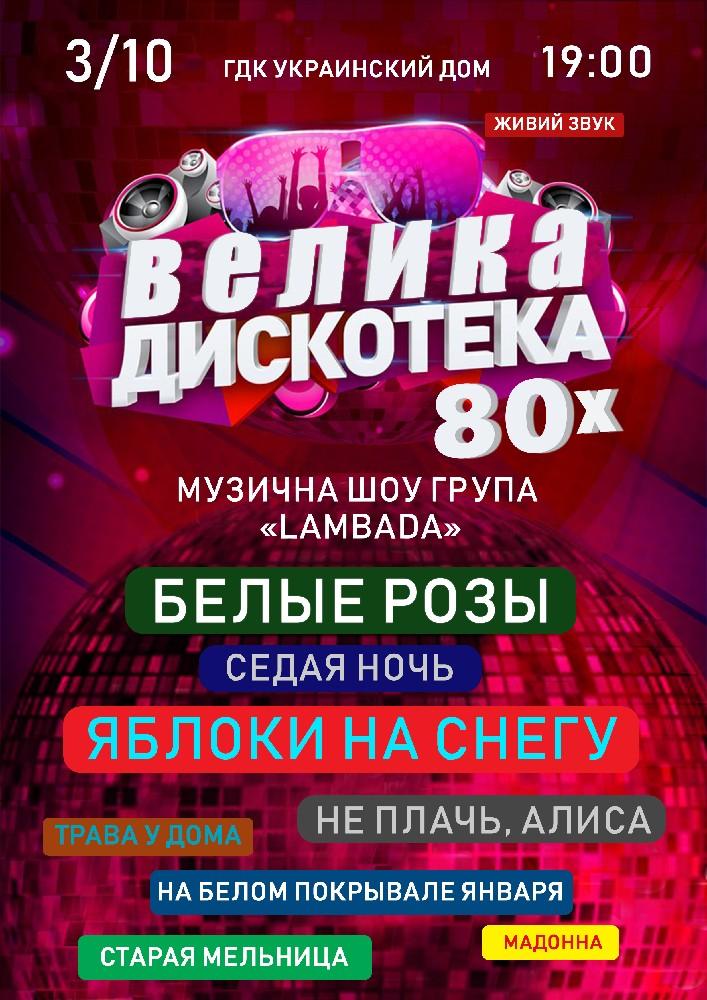 Купить билет на Большая дискотека 80х в Палац Металургів Центральный зал
