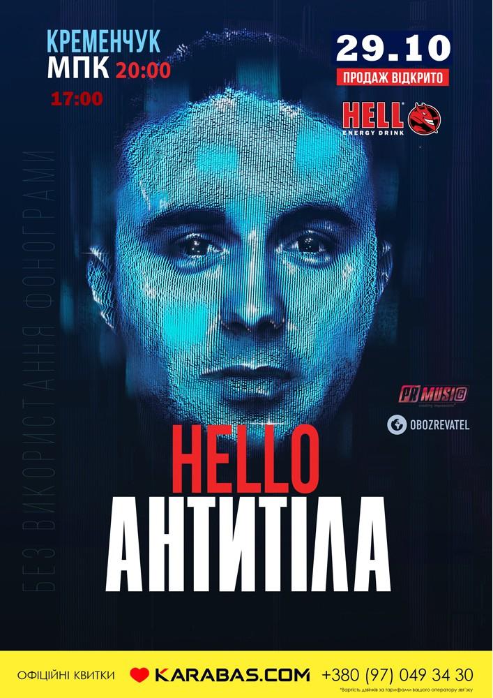 Купить билет на АНТИТІЛА: Додатковий концерт в Городской Дворец Культуры Центральный зал