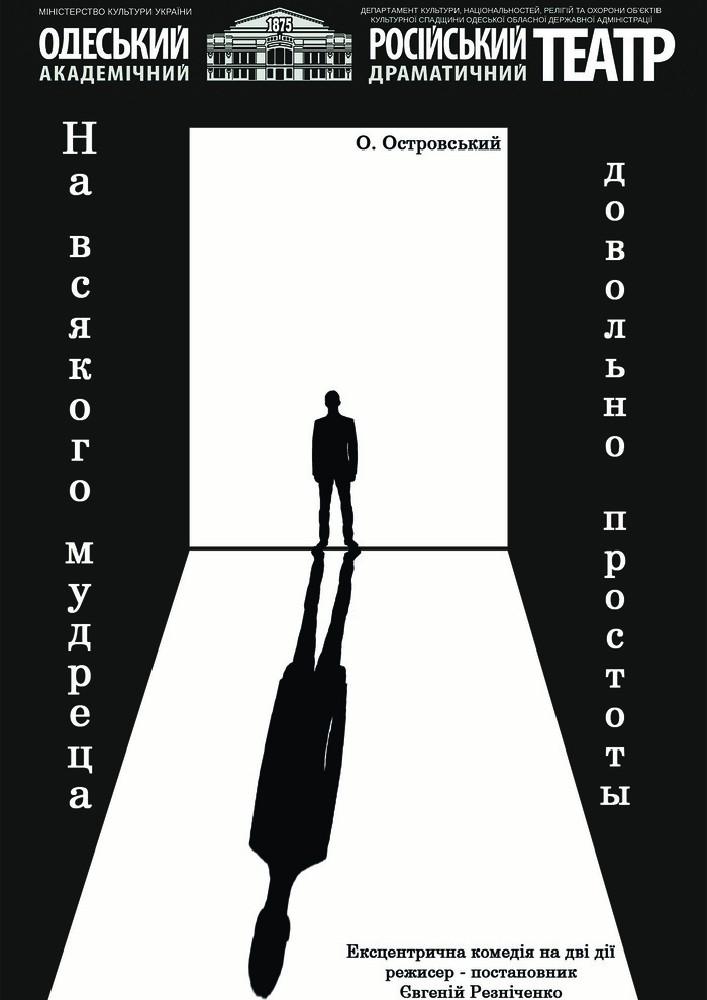 Купить билет на ПРЕМЬЕРА! На всякого мудреца довольно простоты (ООАРДТ) в Русский театр Русский театр