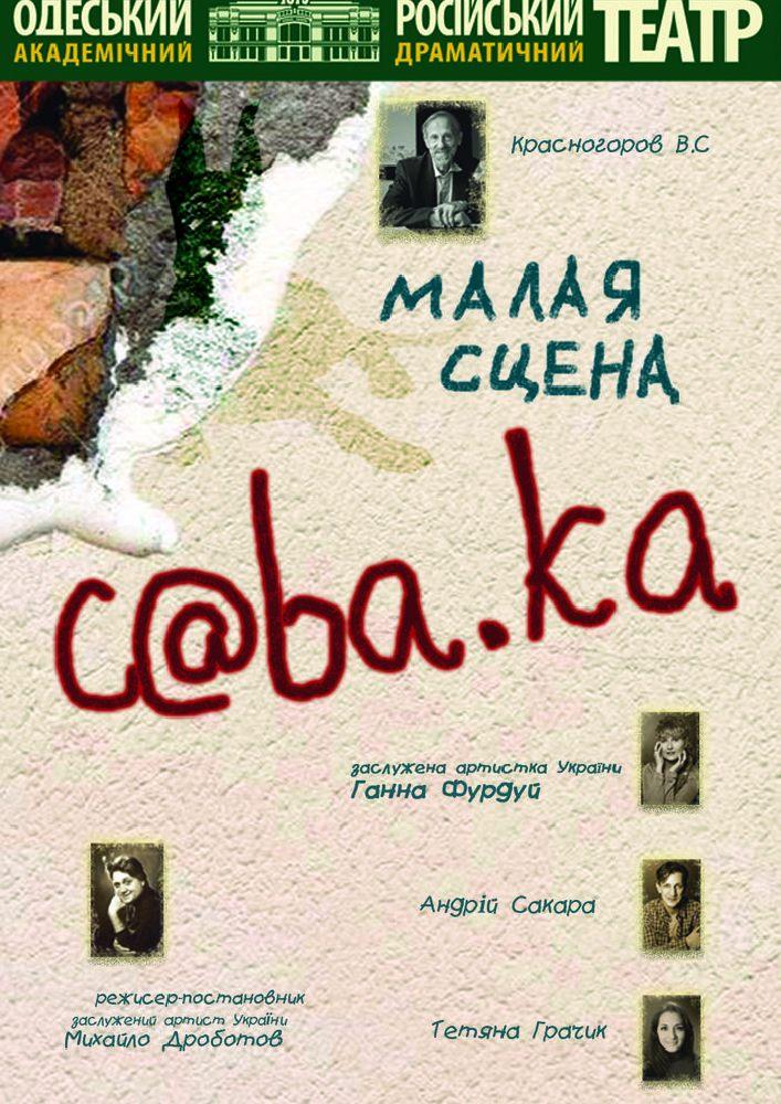 Купить билет на C@ba.ka (ООАРДТ) в Русский театр Русский театр