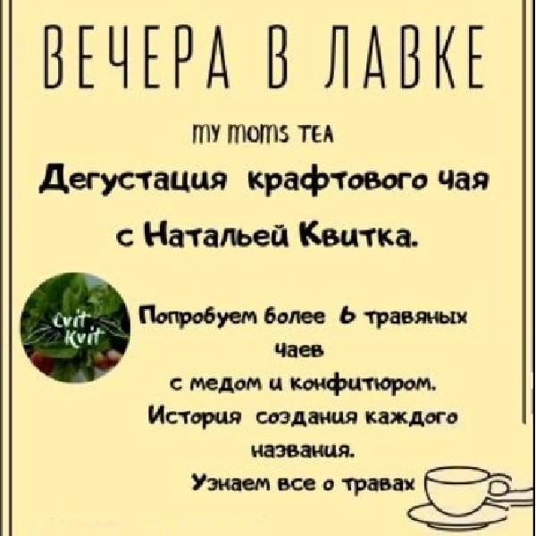 Вечер в лавке. Дегустация крафтового чая с конфитюром и медом