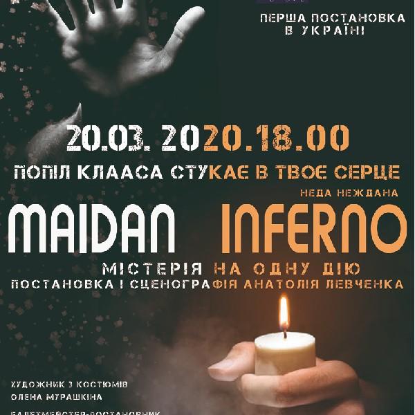 Майдан Inferno (ДАОДТ)