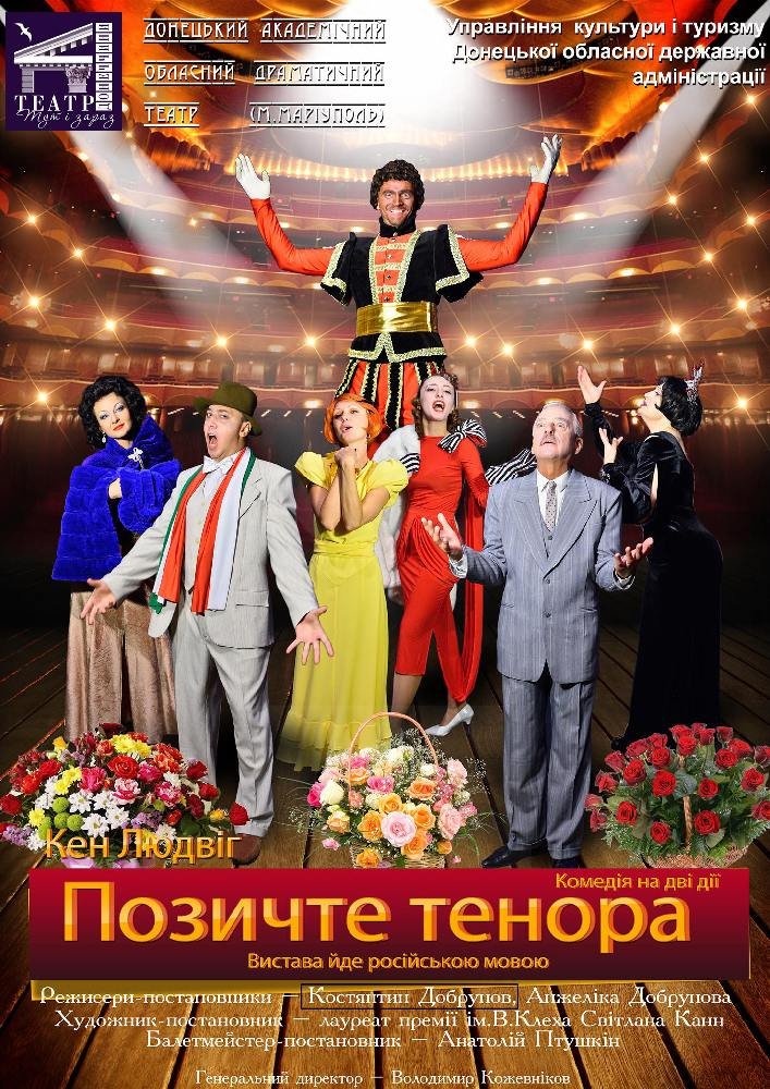 Купить билет на Позичте тенора (ДАОДТ) в Драмтеатр Центральный зал