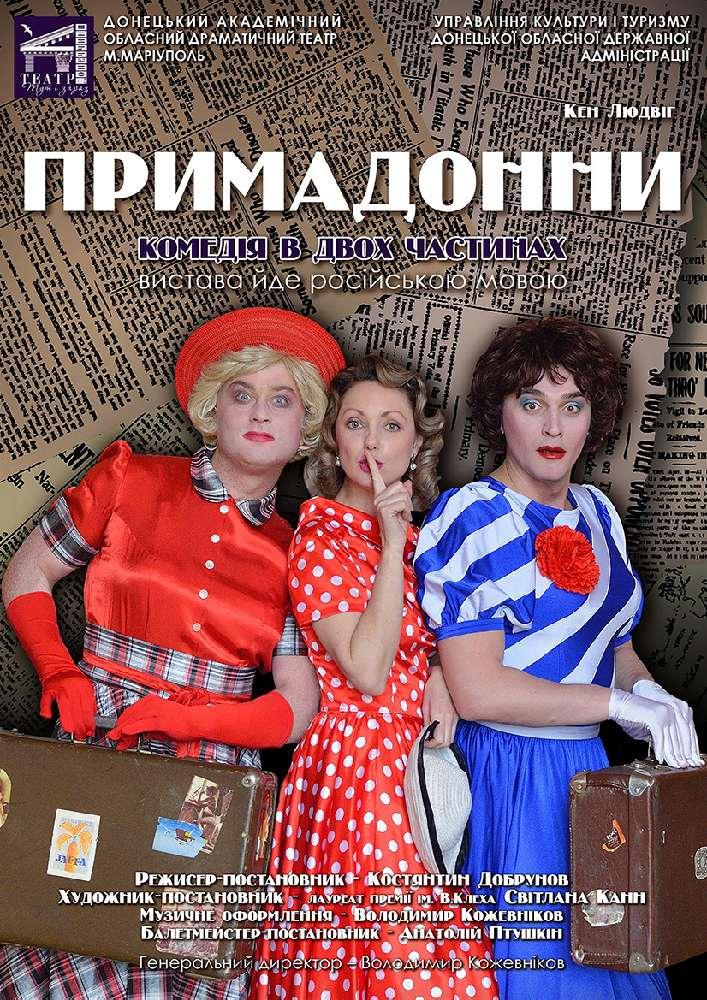 Купить билет на Примадонни (ДАОДТ) в Драмтеатр Центральный зал