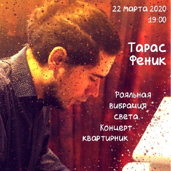 Тарас Феник. Концерт-квартирник