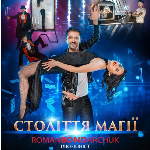 Тур «Століття Магії» від Roman Bondarchuk