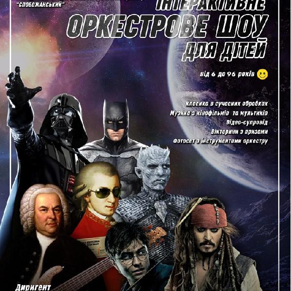 Интерактивное оркестровое шоу для детей
