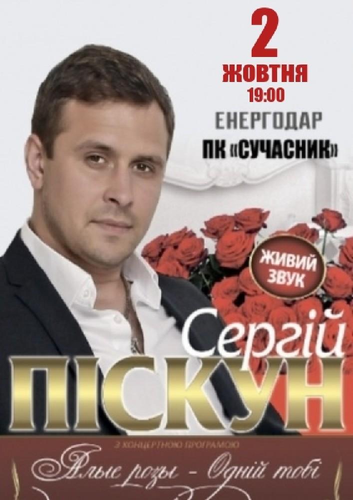 Купить билет на Сергей Пискун в Дворец культуры «Современник» Центральный зал