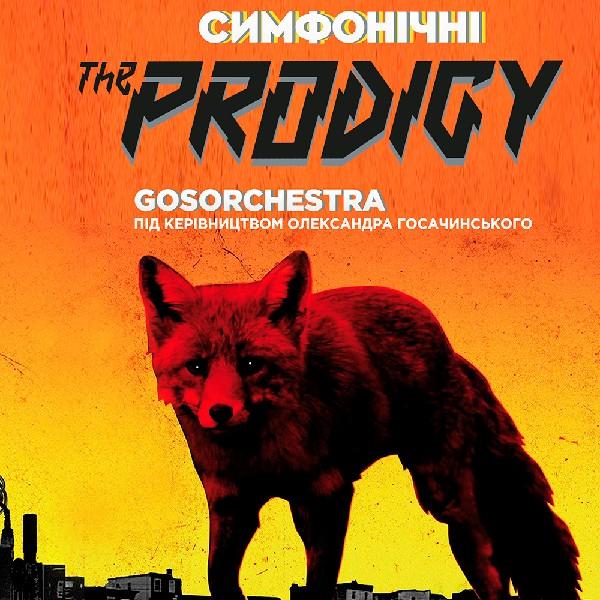 """Симфонические""""The Prodigy"""""""