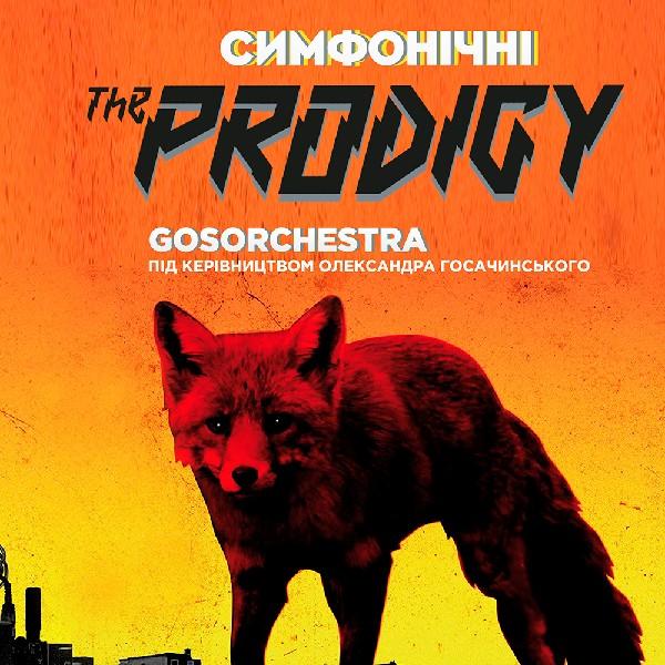 """Симфонические """"The Prodigy"""""""