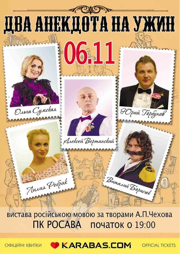 Купить билет на Два анекдота на ужин в ПК «Росава» Центральный зал