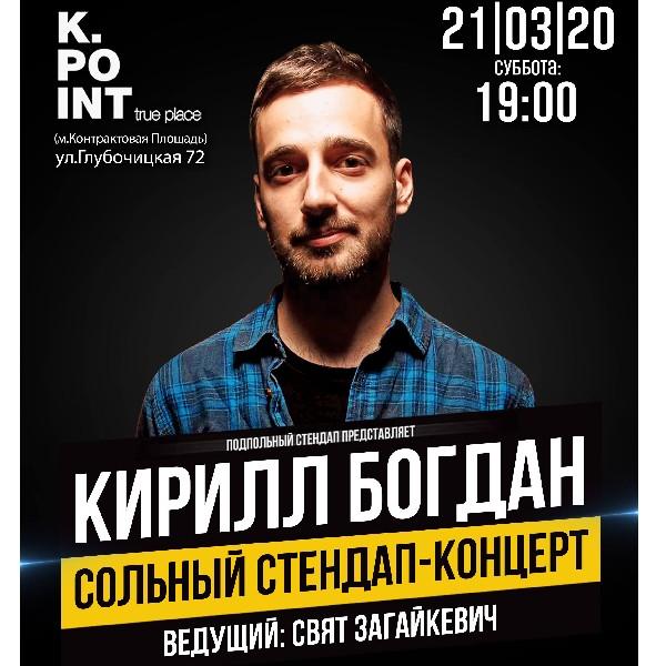 Подпольный Стендап. Кирилл Богдан