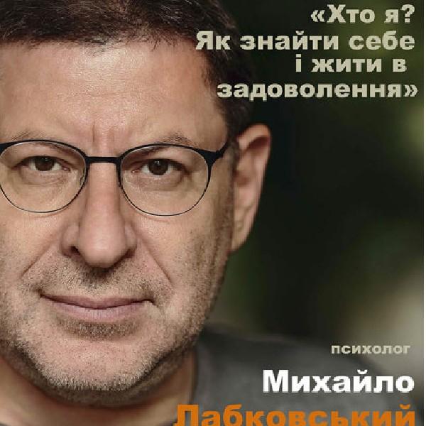 Михаил Лабковский (Одесса)