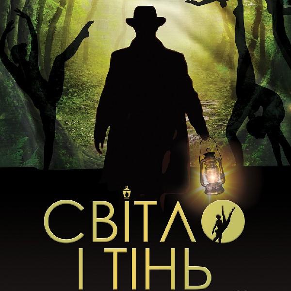 Світло і Тінь. Театр тіней «Verba shadow»
