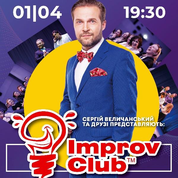 IMPROV CLUB шоу: Нам - 11