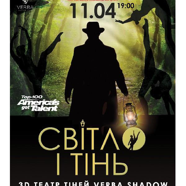 Театр тіней VERBA Shadow
