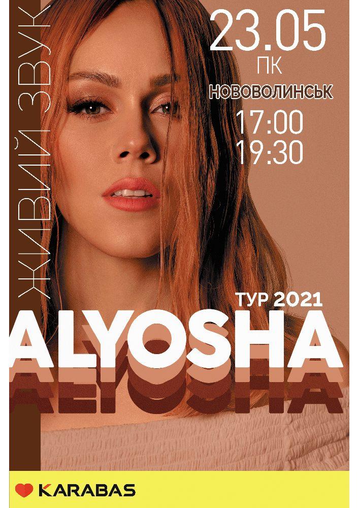 Купить билет на Alyosha / Алёша в Городской Дворец Культуры Новый зал