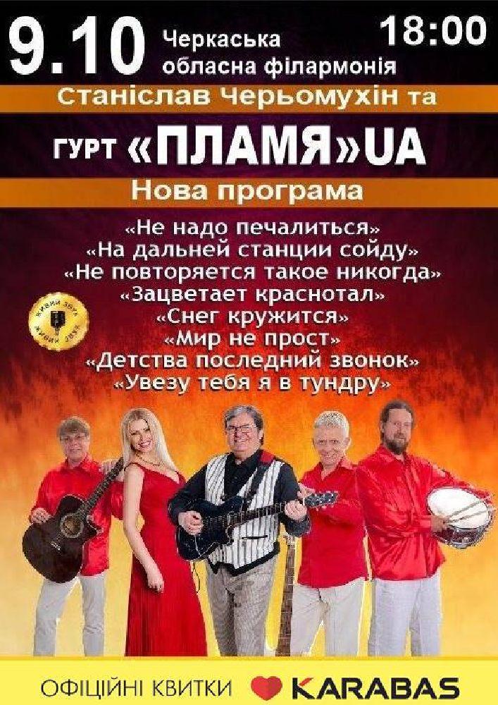 Купить билет на Гурт «Пламя» UA в Черкасская областная филармония Центральный зал