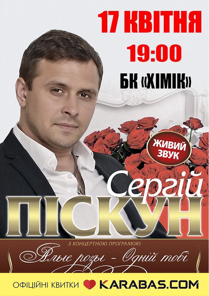 Купить билет на Сергей Пискун в ДК Химик Центральный зал