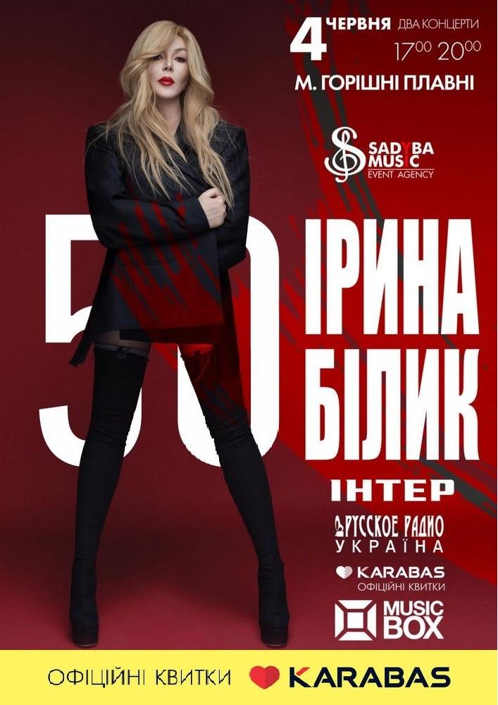 Купить билет на Ірина Білик. Ювілейний концерт в Міський палац культури і творчості Центральный зал