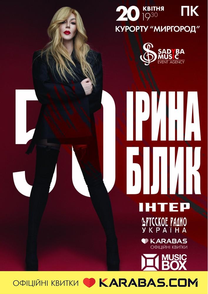 Купить билет на Ірина Білик. Ювілейний концерт в Палац Культури Курорту «Миргород» Входной билет