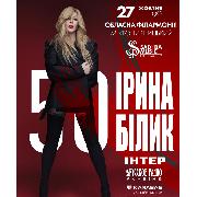 Ірина Білик. Ювілейний концерт