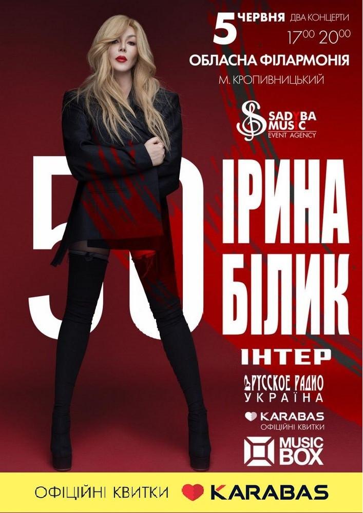Купить билет на Ірина Білик. Ювілейний концерт в Филармония Центральный зал