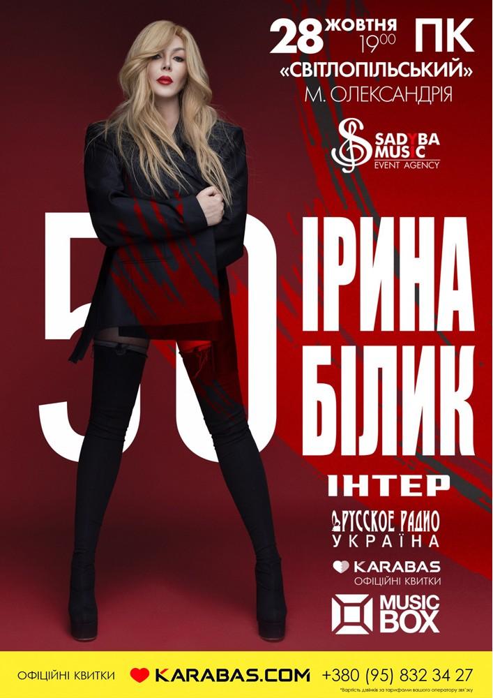 Купить билет на Ірина Білик. Ювілейний концерт в ДК «Светлопольский» Центральный зал
