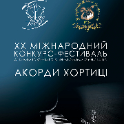 Соліст з оркестром