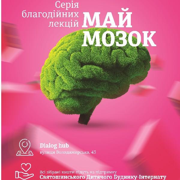 Благодійний лекторій «Май мозок»: Лекція з Тамарою Х'юман «Веганство з точки зору етики, екології та...