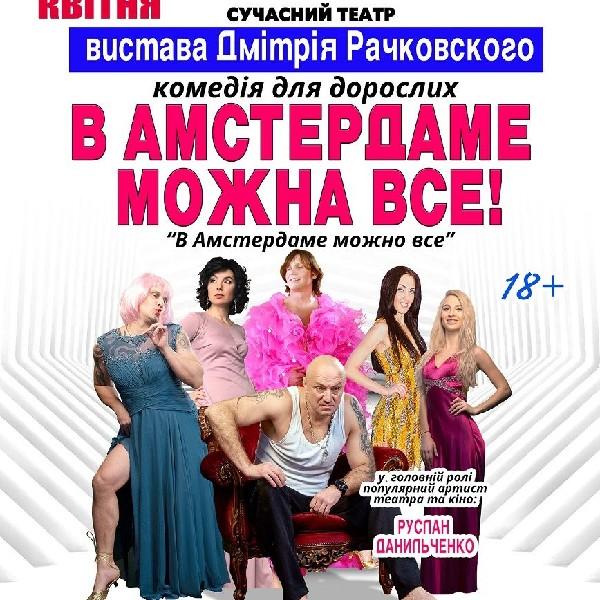 """""""В АМСТЕРДАМЕ МОЖНО ВСЕ!"""" спектакль 18+"""