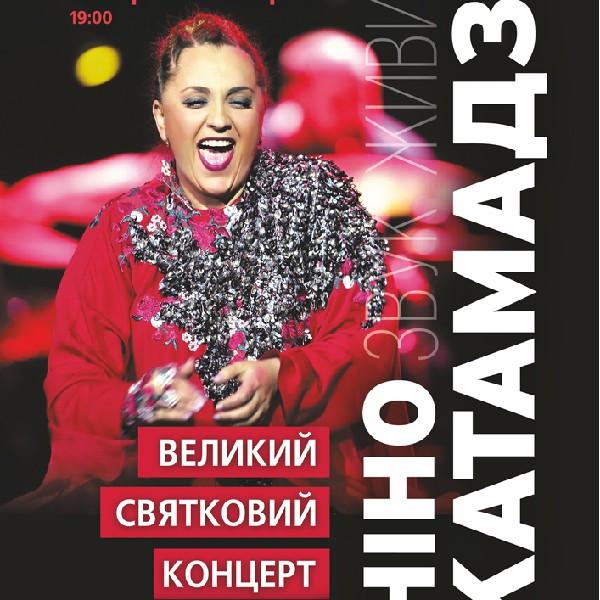 Ніно Катамадзе. Великий святковий концерт