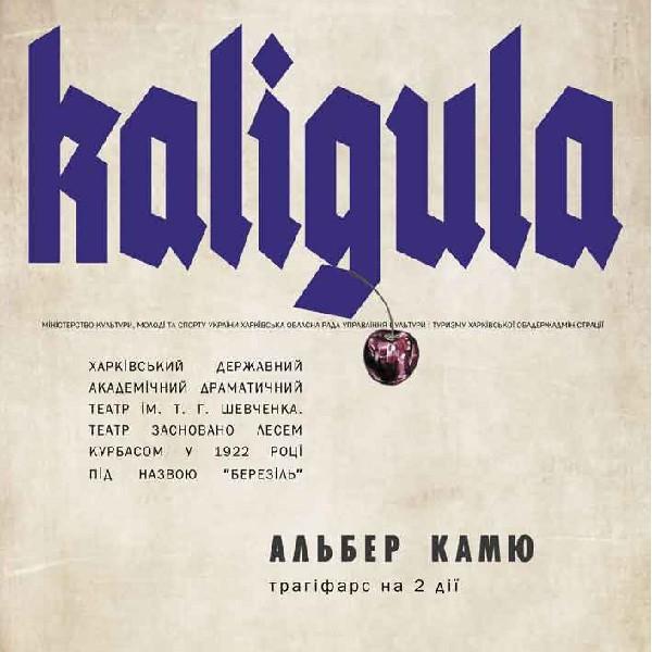 «Калігула»