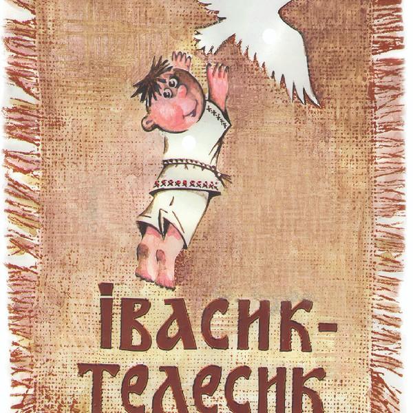 Івасик-Телесик (Вінницький Театр Ляльок)