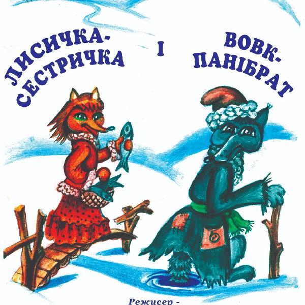 Лисичка-сестричка і Вовк-панібрат (Вінницький Театр Ляльок)