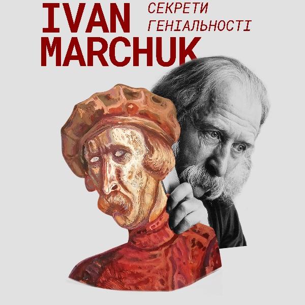 Ivan Marchuk. Секрети геніальності (Дніпро)