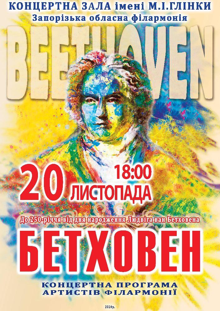 Купить билет на Бетховен в Концертный зал им. Глинки Центральный зал